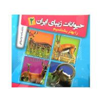 حیوانات زیبای ایران را بهتر بشناسیم 2
