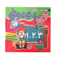 بازی بازی با دنیای ریاضی 1