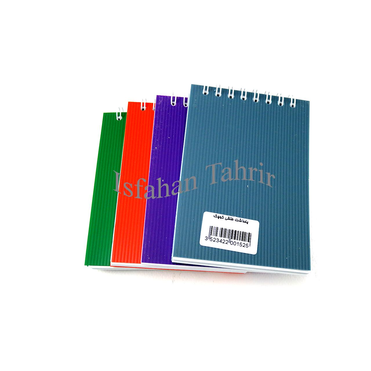 دفتر یادداشت طلقی متوسط