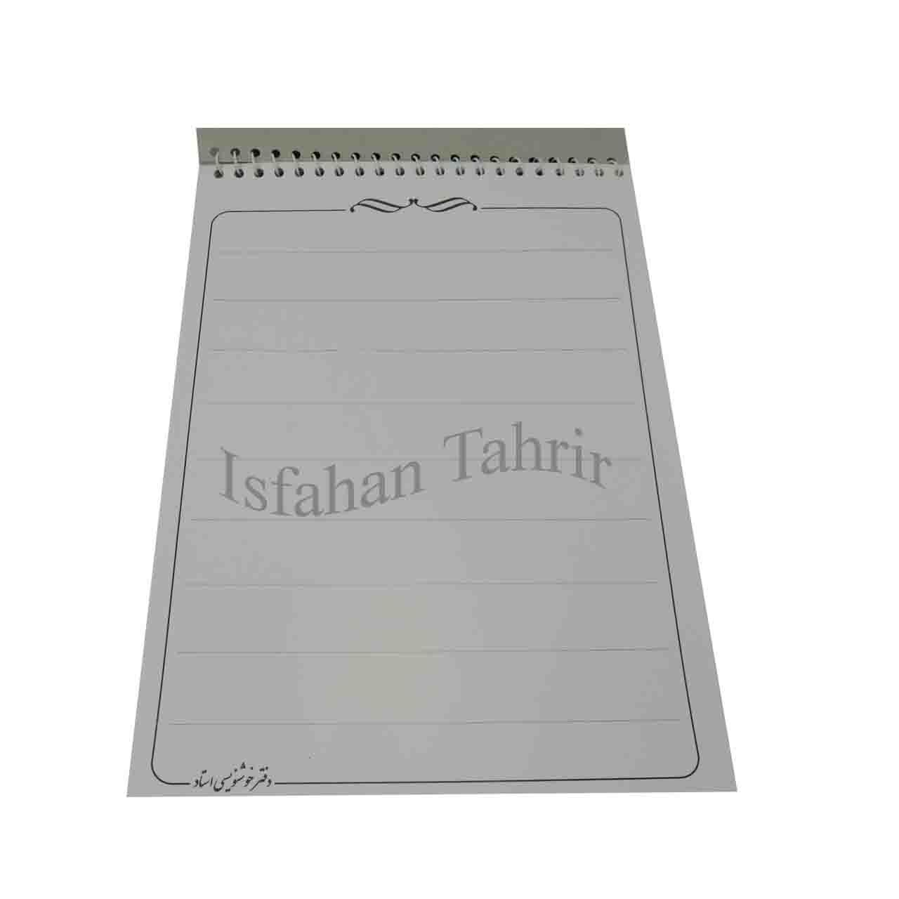 دفتر خوشنویسی خط دار