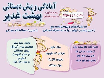 مهد کودک بهشت غدیر