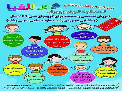 آمادگی و پیش دبستانی شهر الفبا