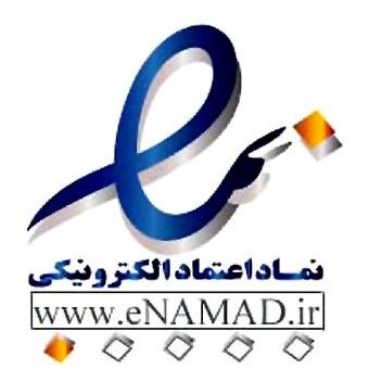 eNAMAD نماد اعتماد الکترونیکی