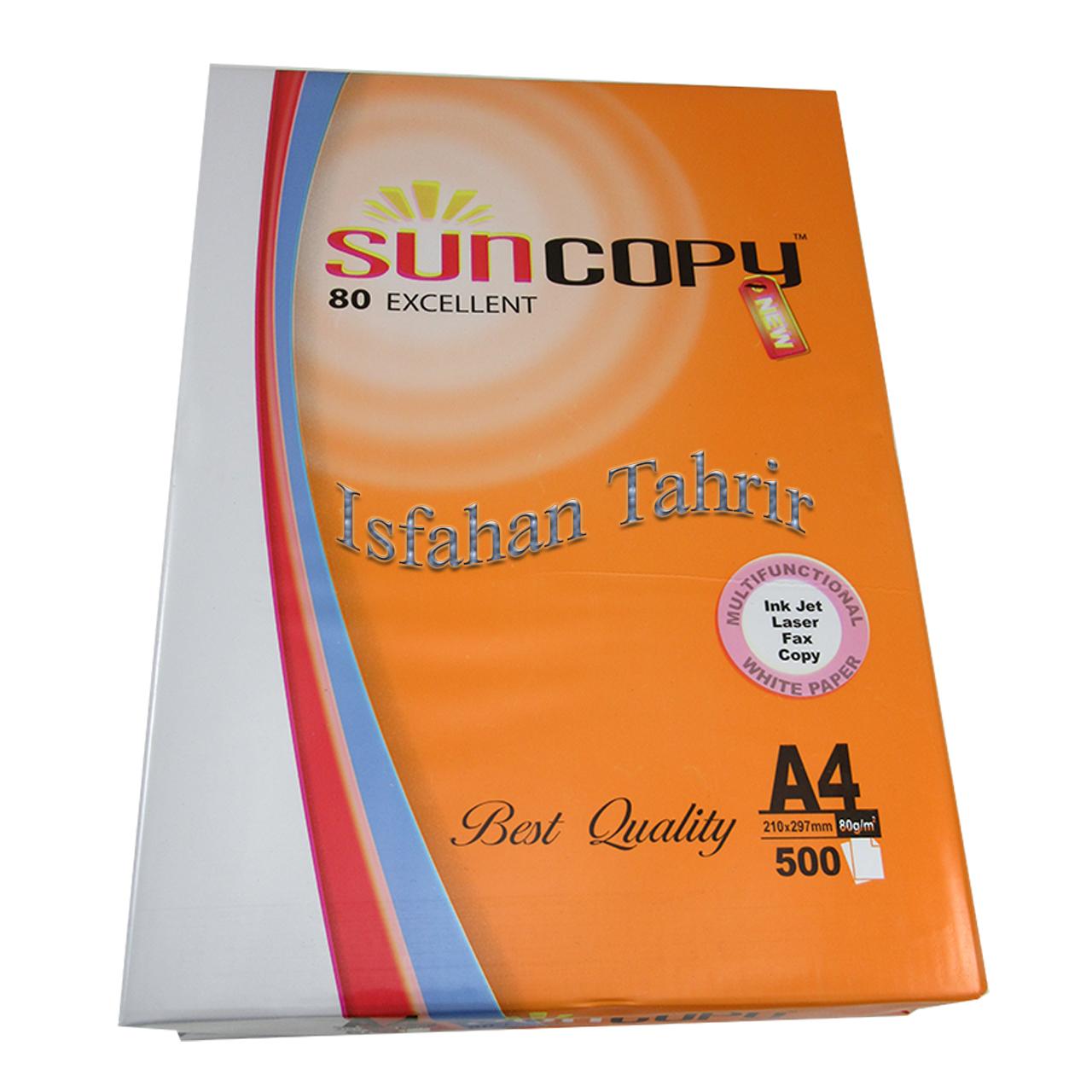 کاغذ A4 سان کپی (sun copy)