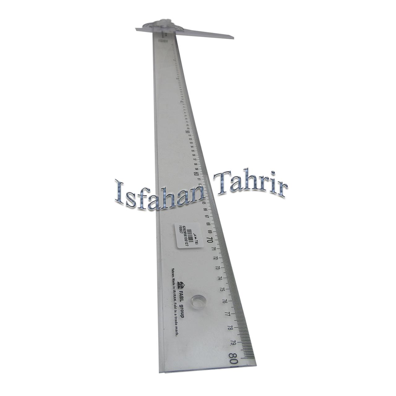 خط کش T (تی) 80 سانتی متری فابل