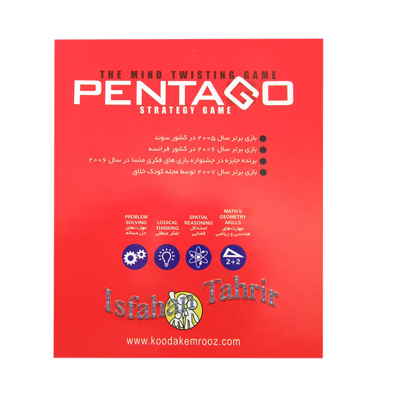 پنتاگو جعبه قرمز