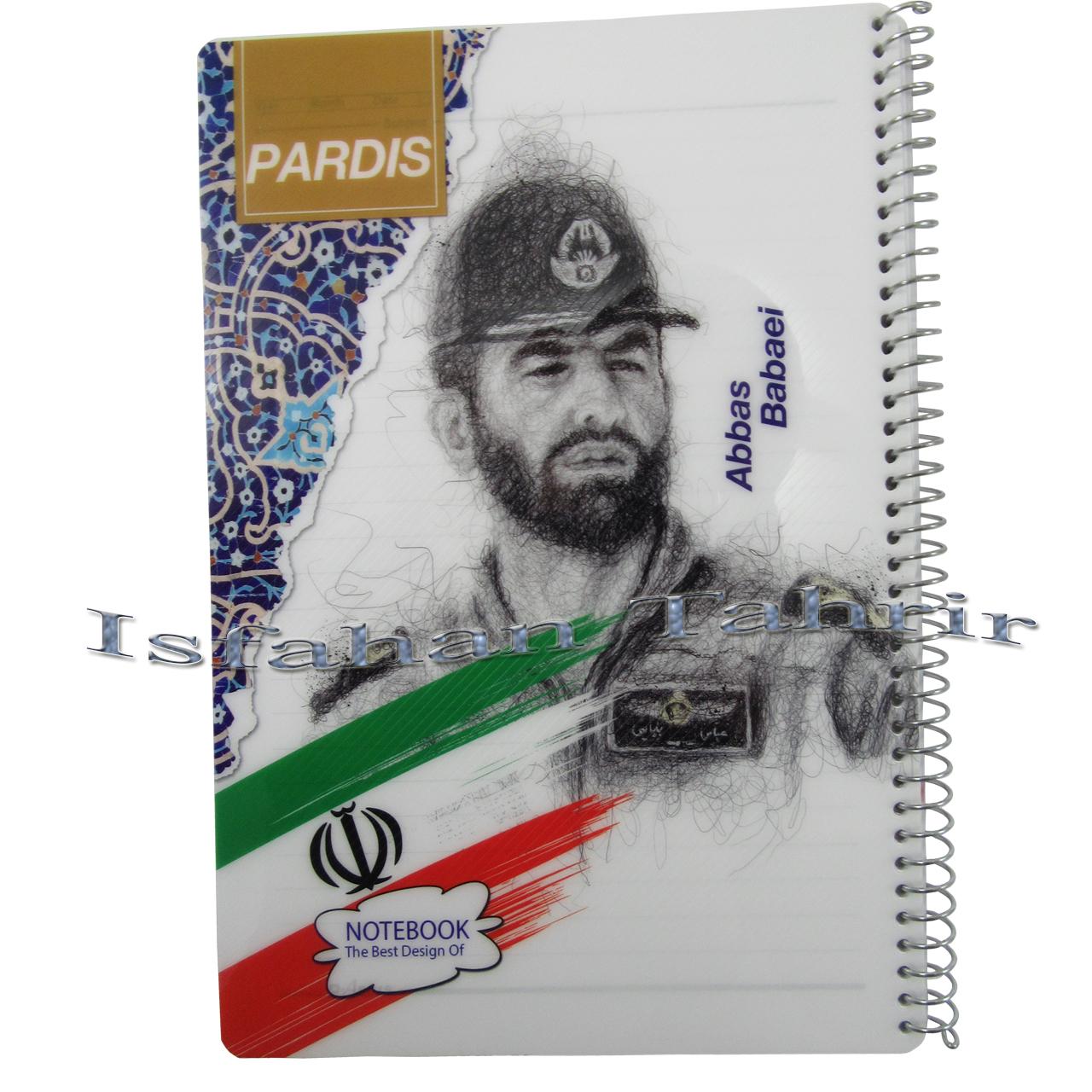 دفتر ایرانی اسلامی پردیس