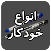 خودکار و روان نویس و خودنویس