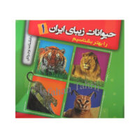 حیوانات زیبای ایران را بهتر بشناسیم 1