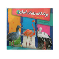 پرندگان زیبای ایران را بهتر بشناسیم 1