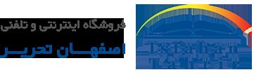 فروشگاه اینترنتی و تلفنی اصفهان تحریر