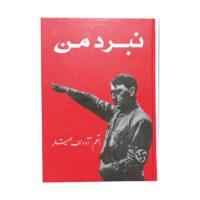 کتاب نبرد من اثر ادولف هیتلر